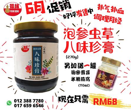 泡参虫草八味珍膏 (270g)