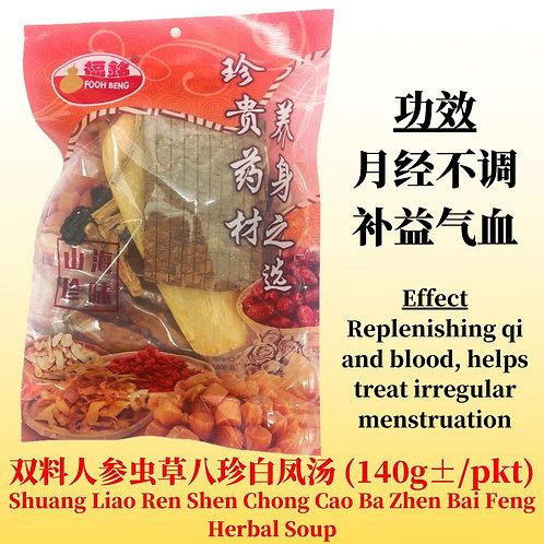 Shuang Liao Ren Shen Chong Cao Ba Zhen Bai Feng Herbal Soup (140G ± / PKT)