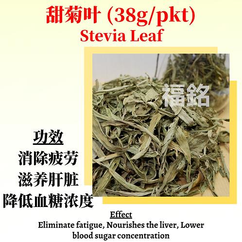 Stevia Leaf (37.5g/pkt)