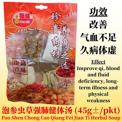 Pao Shen Chong Cao Qiang Fei Jian Ti Herbal Soup (45G±/PKT)
