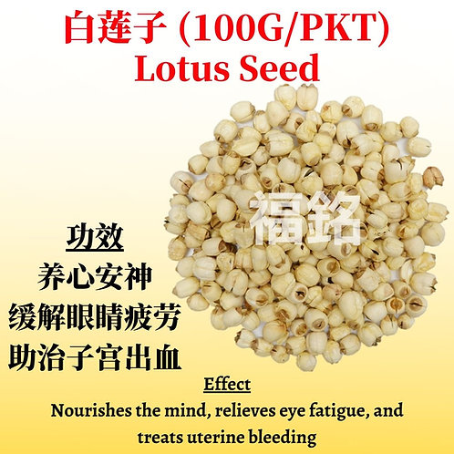 Lotus Seed (100G/PKT)