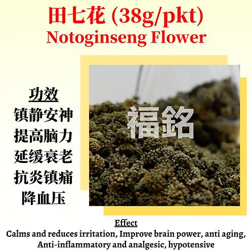 Notoginseng Flower (37.5g/pkt)