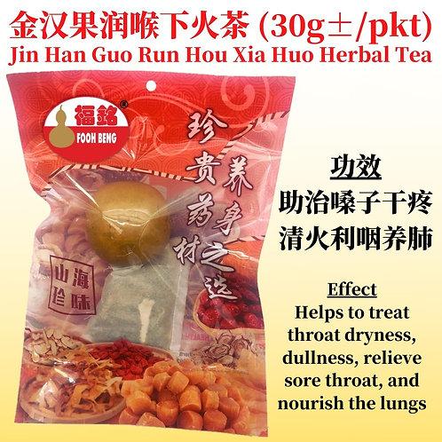 Jin Han Guo Run Hou Xia Huo Herbal Tea (30G ± / PKT)