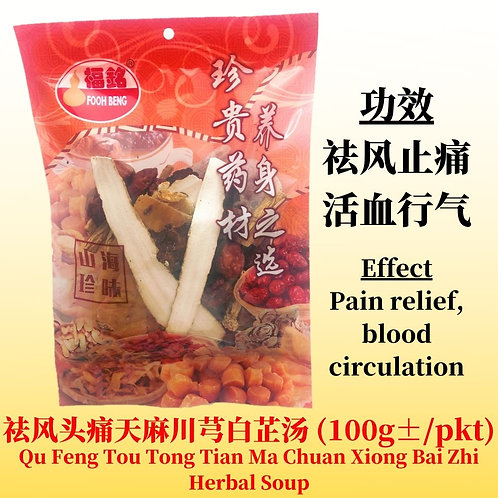Qu Feng Tou Tong Tian Ma Chuan Xiong Bai Zhi Tang (100G ± / PKT)