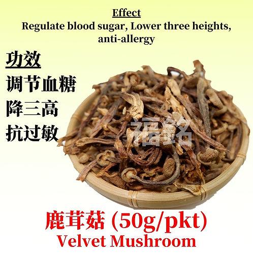 Velvet Mushroom (50g / pkt)