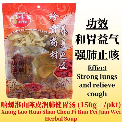 Xiang Luo Huai Shan Chen Pi Run Fei Jian Wei Herbal Soup (150G ± / PKT)