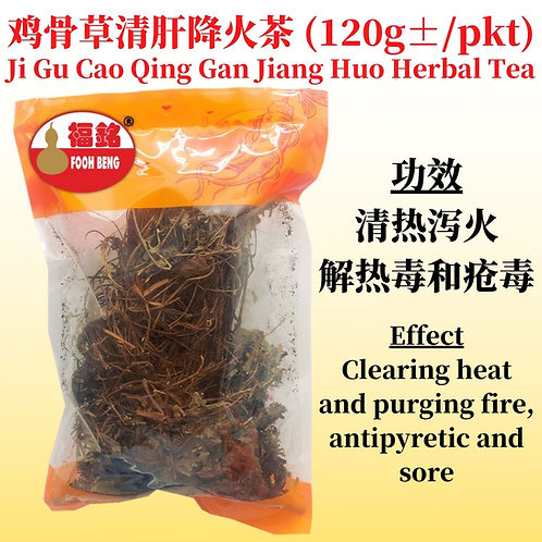 Ji Gu Cao Qing Gan Jiang Huo Herbal Tea (120g ± / pkt)