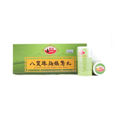 Babao Zhupo Zhen Jing Wan | 1 box (10 capsules)