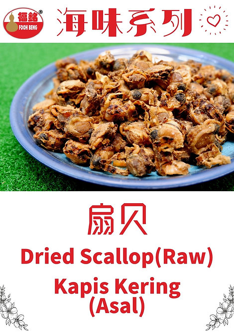 扇贝干 100g/300g Dried Scallop (raw) 100g/300g Kipas Kering (Asal) 100g/300g