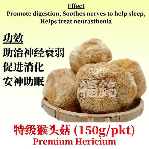 Premium Hericium (150g / pkt)