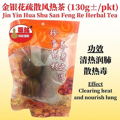 Jin Yin Hua Shu San Feng Re Herbal Tea (130g±/pkt)