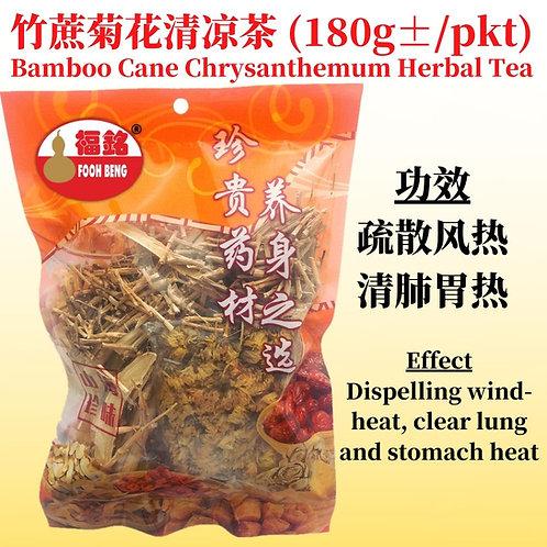 Bamboo Cane Chrysanthemum Herbal Tea (180g ± / pkt)
