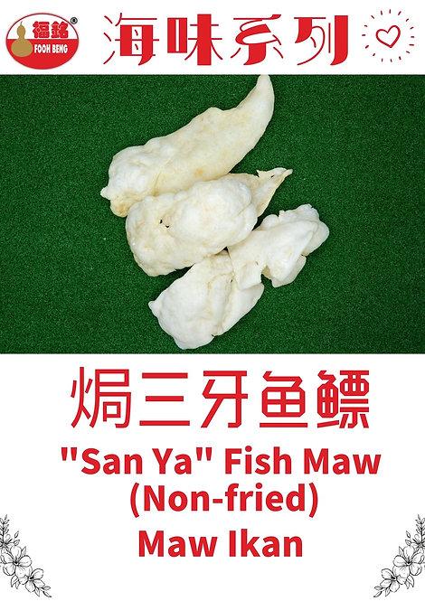 """焗三牙鱼鳔 """"Sanya"""" Fish Maw (non-fried) Maw Ikan 100g+-"""
