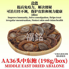 Middle East Dried Abalone 36-head (AA) (198g / Box)