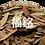 Thumbnail: Senna Leaf (37.5G / PKT)
