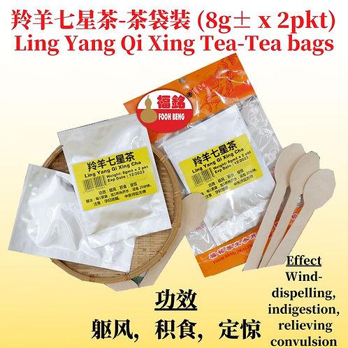 Ling Yang Qi Xing Tea-Tea bags (8g ± x 2pkt)