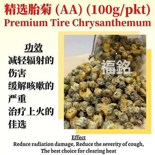 Premium Tire Chrysanthemum (AA) (100G/PKT)