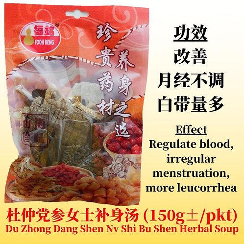 Du Zhong Dang Shen Nv Shi Bu Shen Herbal Soup (150G ± / PKT)