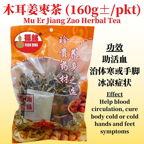 Mu Er Jiang Zao Herbal Tea (160G ± / PKT)