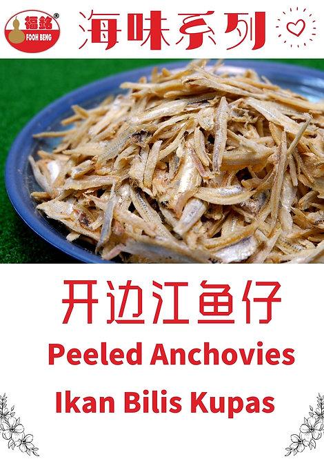开边江鱼仔 500g+- Peeled Anchovies Ikan Bilis Kupas 500g+-