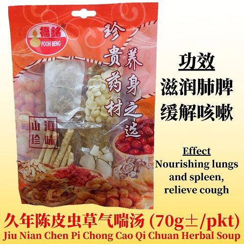 Jiu Nian Chen Pi Chong Cao Qi Chuan Herbal Soup (70G ± / PKT)