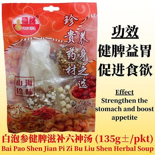 Bai Pao Shen Jian Pi Zi Bu Liu Shen Herbal Soup (135G ± / PKT)