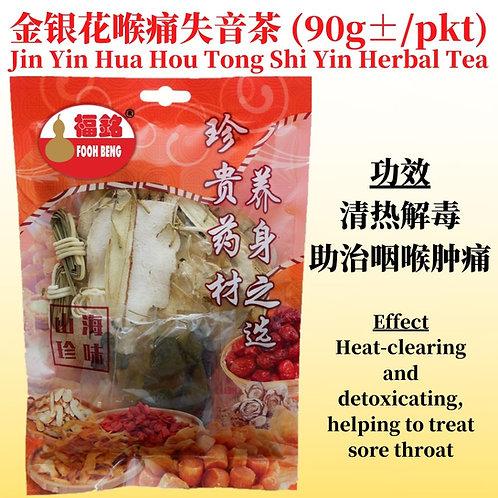 Jin Yin Hua Hou Tong Shi Yin Herbal Tea (90G ± / PKT)
