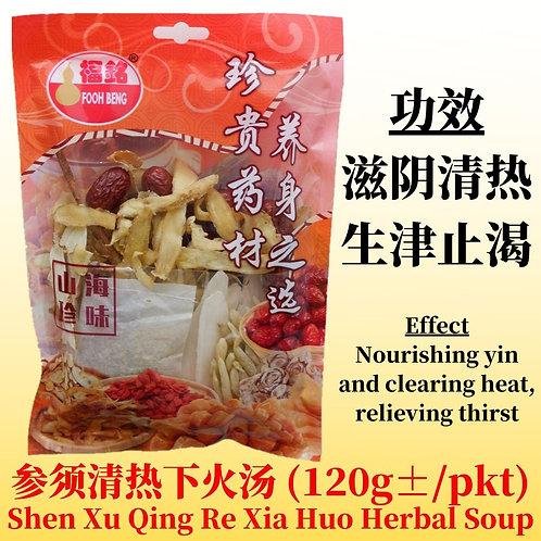 Shen Xu Qing Re Xia Huo Herbal Soup (120G ± / PKT)