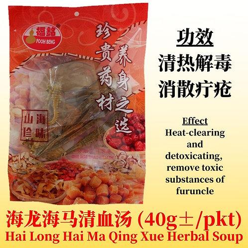 Hai Long Hai Ma Qing Xue Herbal Soup (40g±/pkt)