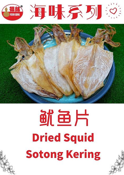 (Video) 福铭 Fooh Beng 小鱿鱼干 100g Little Dried Squids 100g