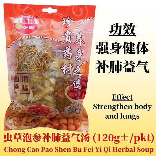 Chong Cao Pao Shen Bu Fei Yi Qi Herbal Soup (120G ± / PKT)