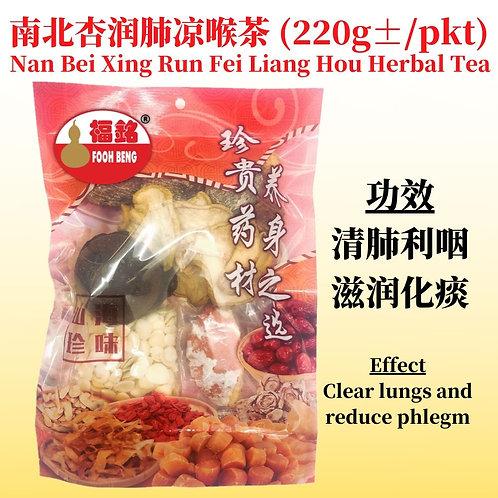 Nan Bei Xing Run Fei Liang Hou Herbal Tea (220G ± / PKT)