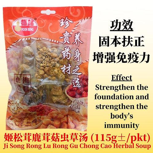 Ji Song Rong Lu Rong Gu Chong Cao Herbal Soup (115G ± / PKT)