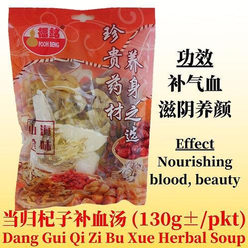Dang Gui Qi Zi Bu Xue Herbal Soup (130G ± / PKT)