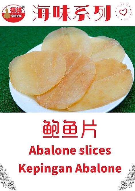 鲍鱼片 100g+- Abalone Slices Kepingan Abalone 100g+-