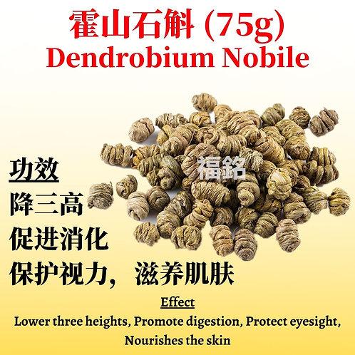 Dendrobium Nobile (75g)