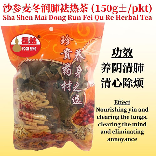 Sha Shen Mai Dong Run Fei Qu Re Herbal Tea (150G ± / PKT)