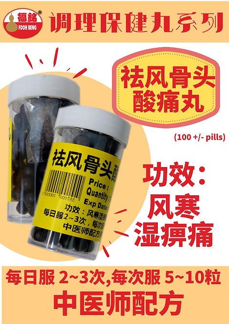 怯风骨头酸痛丸 100pill +- 37.5g +- 福铭 调理保健丸系列 风寒 湿痹痛 的副本