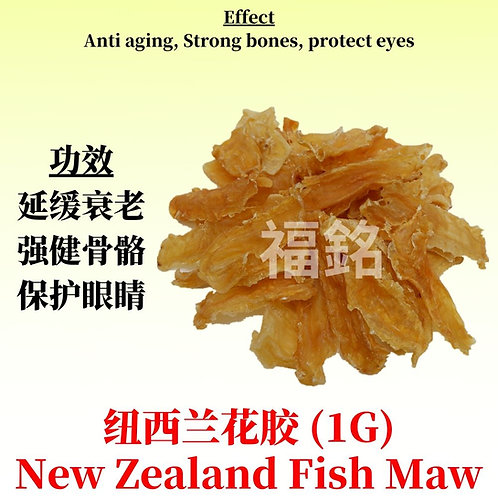 Fish Maw (New Zealand)  (1G)