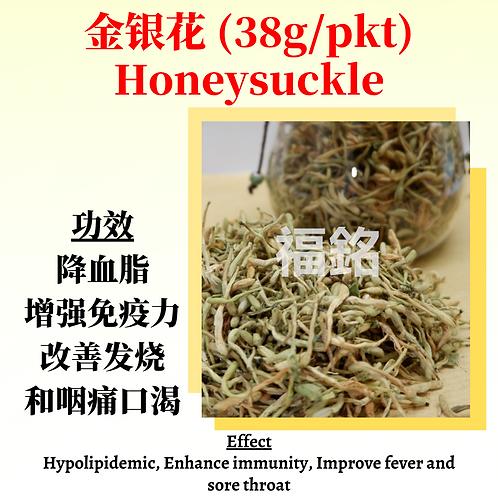 Honeysuckle (37.5G/PKT)