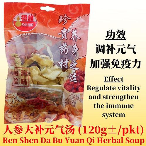 Ren Shen Da Bu Yuan Qi Herbal Soup (120G ± / PKT)
