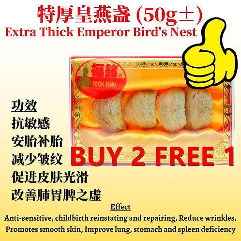 【Buy2 Get1 Free】Extra Thick Emperor Bird's Nest (50g ±)