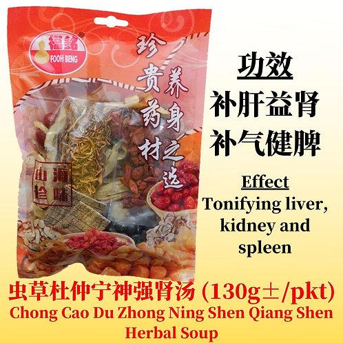 Chong Cao Du Zhong Ning Shen Qiang Shen Herbal Soup (130G ± / PKT)