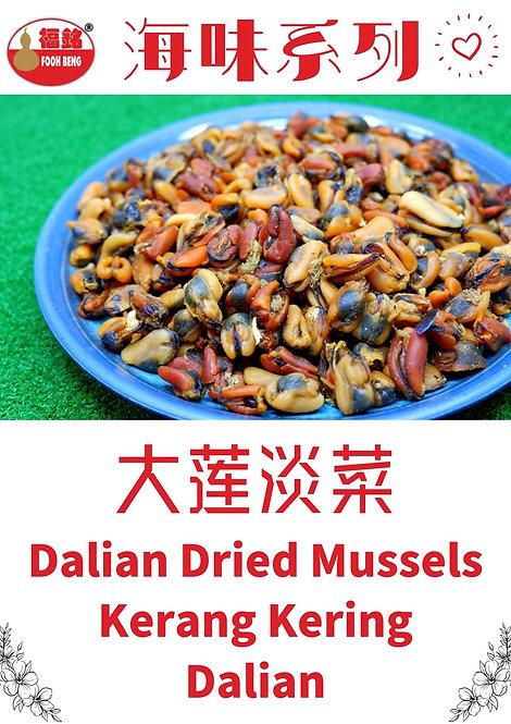 福铭 Fooh Beng 大连淡菜 贻贝 500g+- Dried Mussel 500g+-