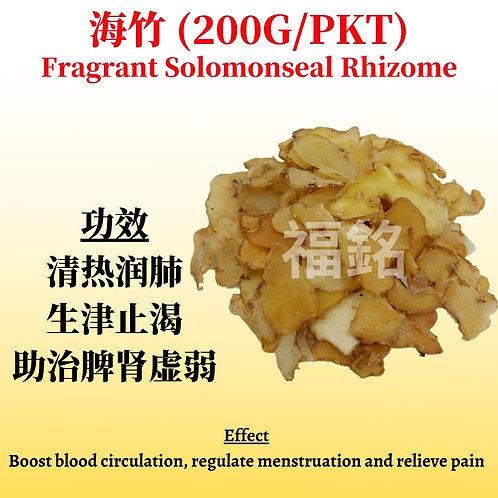 Fragrant Solomonseal Rhizome (200G / PKT)