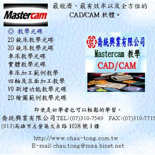 Mastercam VX9 銑床3D教學光碟