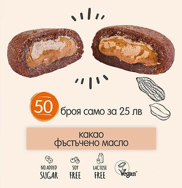 peanut new v 1.2.jpg