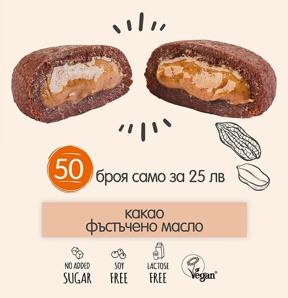 TRAIL BOX 50 Cocoa-Peanut Butter Cookies