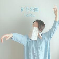 「祈りの国」ジャケ写Master.jpeg
