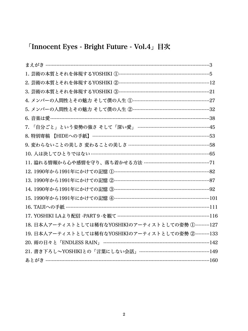 「Innocent Eyes -Bright Future-Vol.4」目次.j